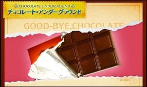 chocolate_underground_film.jpg