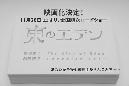eden_of_the_east_films