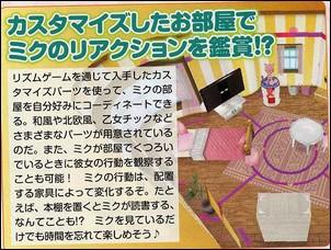 hatsune_miku_psp_scan_2.jpg