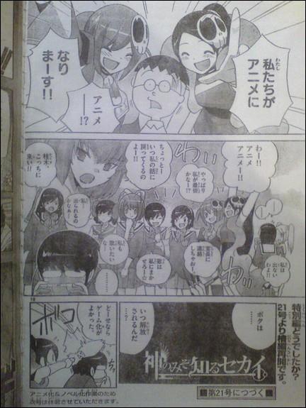 kami_no_mizo_shiru_sekai2