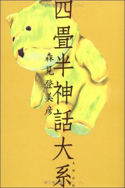 Yojō-Han Shinwa Taikei